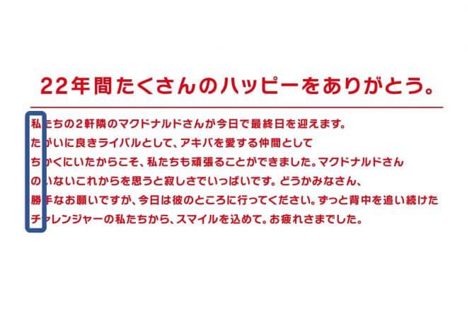 バーガーキングの縦読み広告