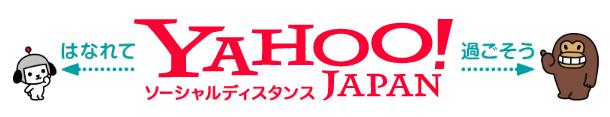 Yahoo JAPANのソーシャルディスタンスのアレンジがされた企業ロゴ